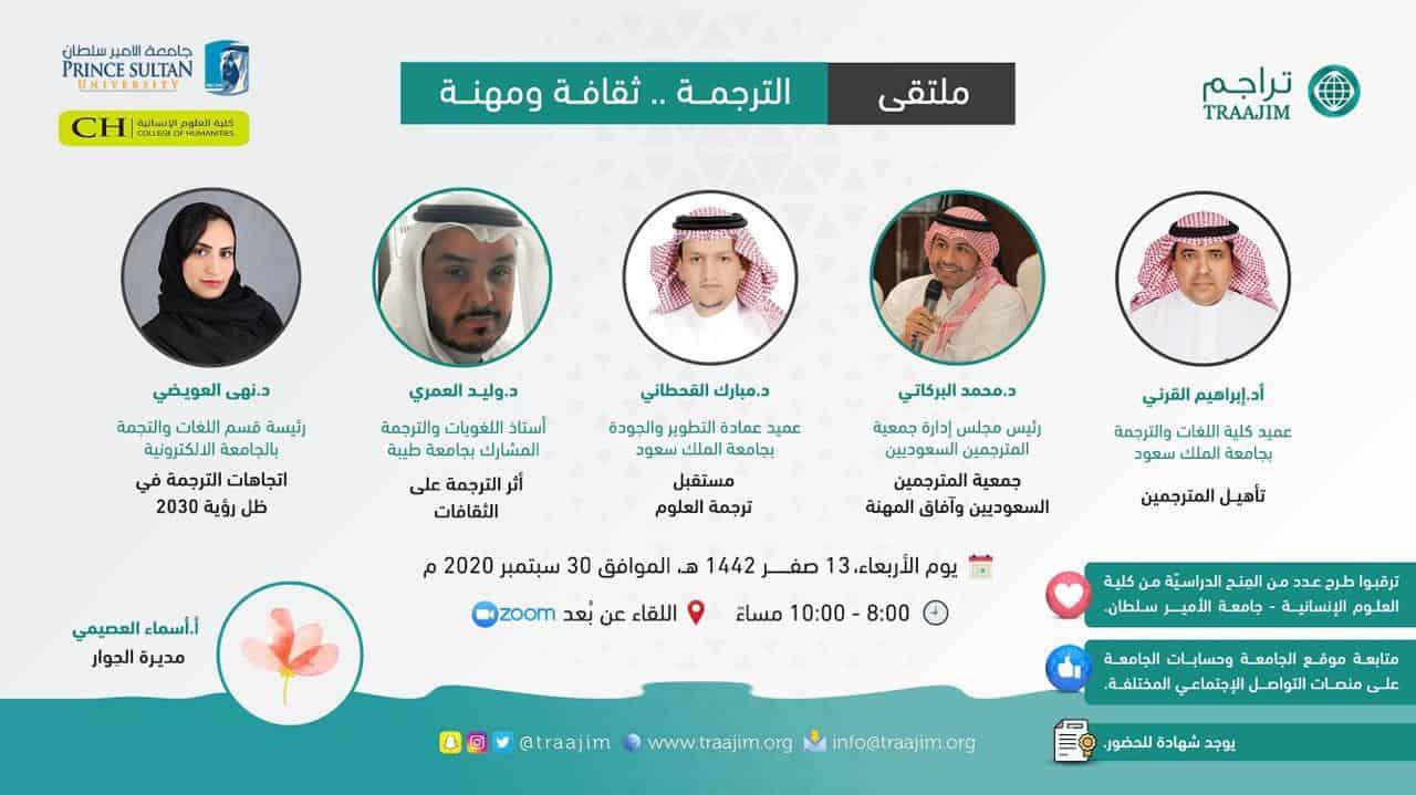 The College of Humanities Organizes a Symposium 'Translation: Culture and Profession'
