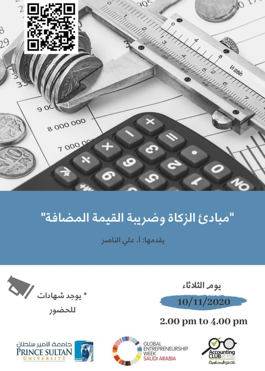 Introduction to Zakat and VAT Principles