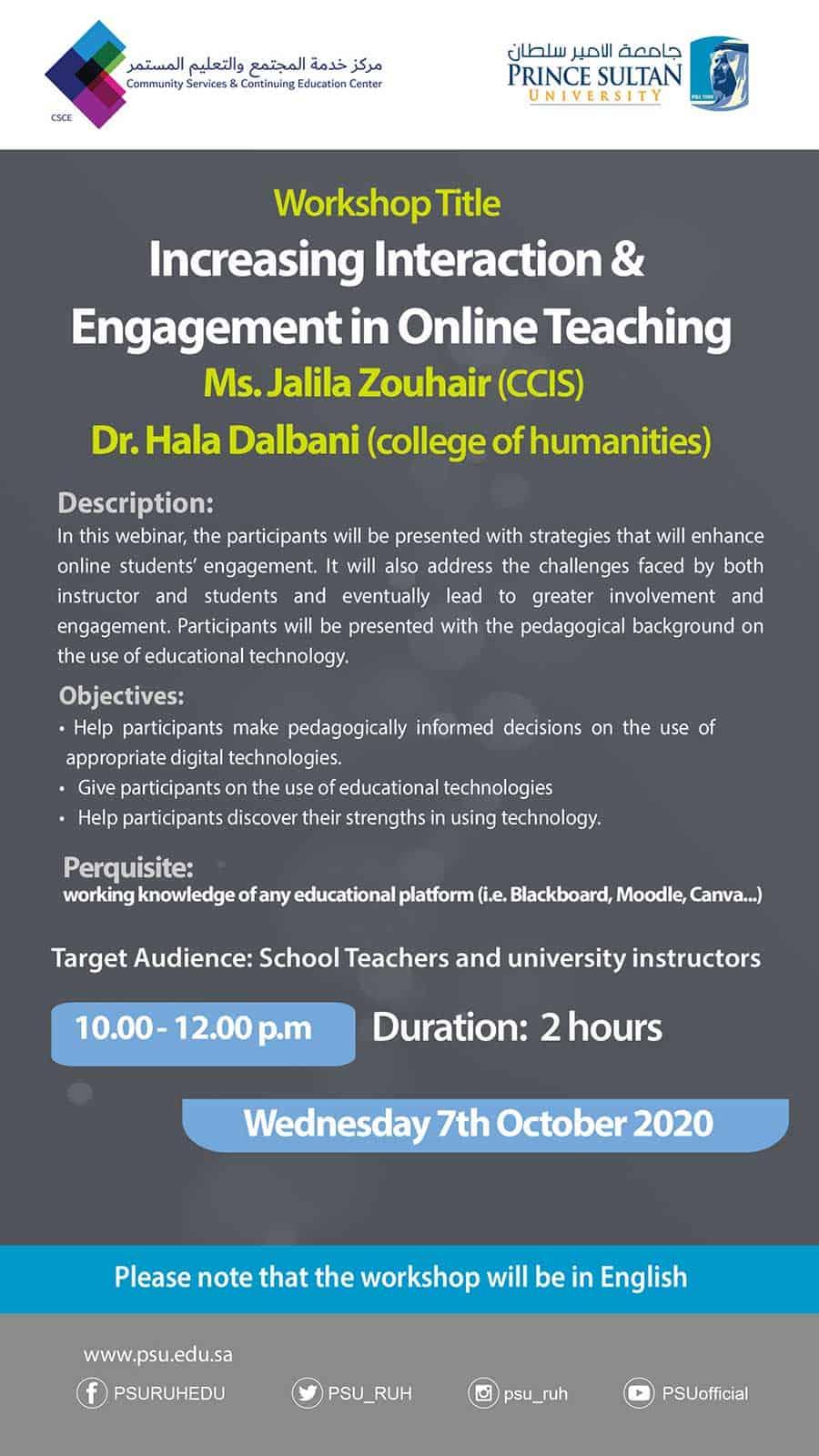 رفع مستوى مشاركة الطالبات في الفصول الدراسية الافتراضية