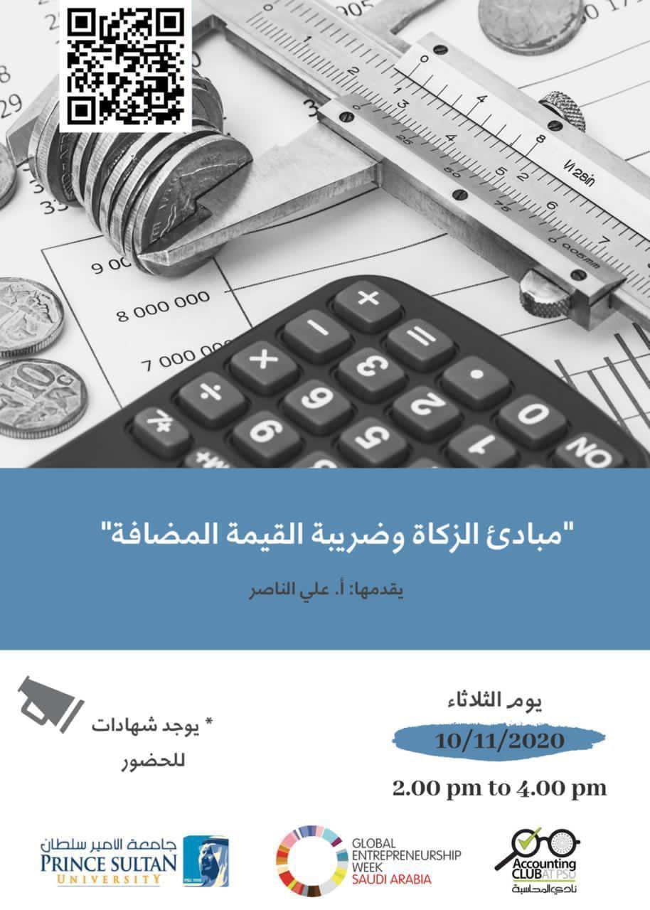 مقدمة في مبادئ الزكاة وضريبة القيمة المضافة