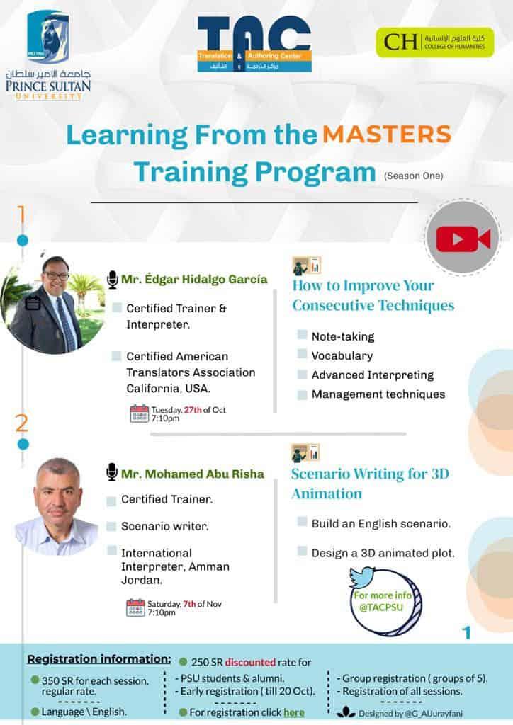 التعلم من خلال برامج تدريبية