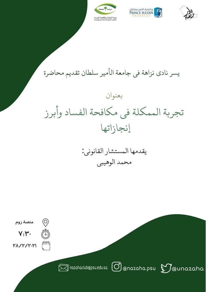 """محاضرة بعنوان """"تجربة المملكة في مكافحة الفساد وأبرز انجازاتها""""- نادي نزاهة"""