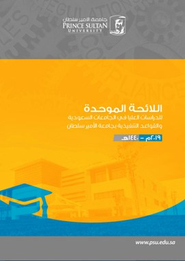 Unified Bylaws of Graduate Studies Arabic