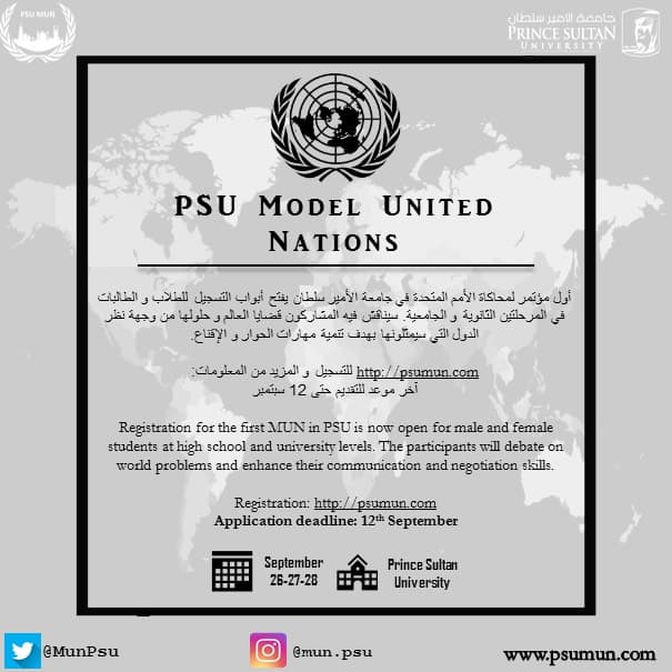 الجامعة تنظم مؤتمر محاكاة نموذج الأمم المتحدة خلال الفترة من 26 إلى 28 سبتمبر
