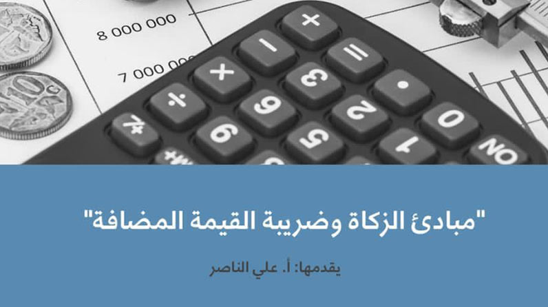 Webinar on Zakat and Tax