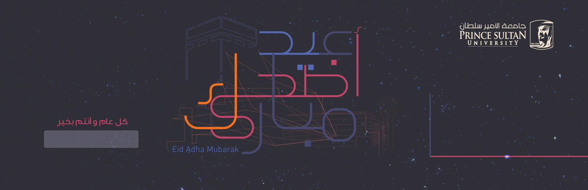 Eid Al-Adha Greetings